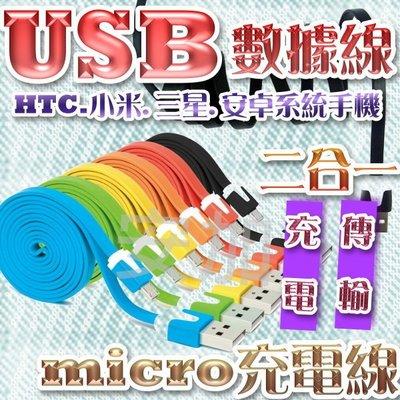 光展 HTC 小米 三星 安卓 SONY 智慧型手機 快速充電 數據線 USB micro充電線 傳輸線 二合一