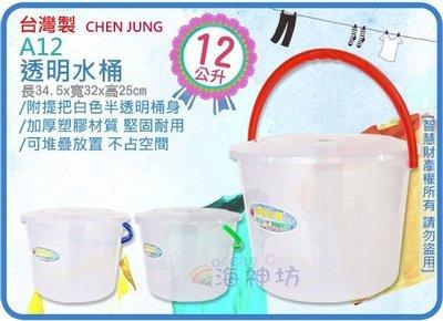 =海神坊=台灣製 A12 透明水桶 圓形手提桶 儲水桶 洗筆桶 收納桶 分類桶 置物桶 附蓋12L 40入3500元免運