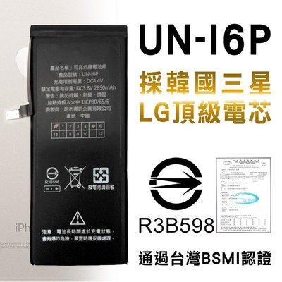 買再送專用 電池貼片 專用工具 商檢合格 BSMI認證 5.5吋 iPhone6 PLUS 電池 零循環 零件 維修
