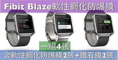 $娜娜手錶膜$ 現貨 保護膜 Fibit Blaze 軟性鋼化防爆膜2張+鑽石膜2張 保護貼手錶膜手錶貼膜