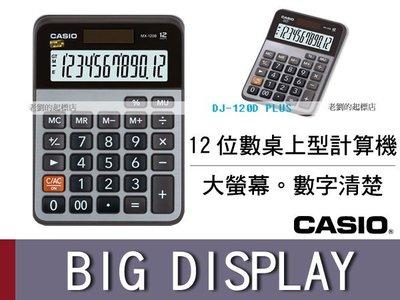 CASIO 時計屋 卡西歐計算機 MX-120B 大螢幕 12位數 利潤率 全新 保固一年   附發票