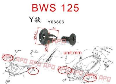 APO~F16-7~YAMAHA原廠塑膠扣/BWS125塑膠扣/BWS車殼螺絲/ZUMA125/90269-06806