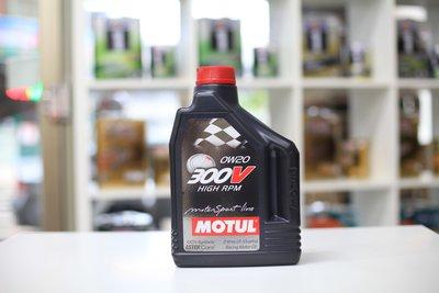 [ 樂油油 5月優惠] 魔特 Motul 300V 0W20 頂級酯類全合成機油 2L