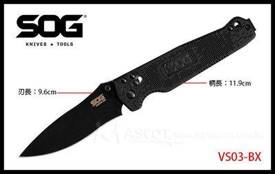 【原型軍品】全新 II SOG VISION ARC-PRESENTATION 戰術折刀 黑色