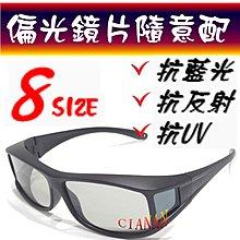 2019超廣角TW005型(New)!PC級抗衝擊+抗藍光+抗UV400+抗反射!眼鏡族可 ! 偏光太陽眼鏡b