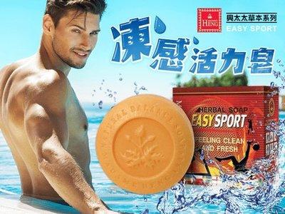 ☆韓元素╭☆ 泰國興太太 草本 動感 活力皂 150g 肥皂