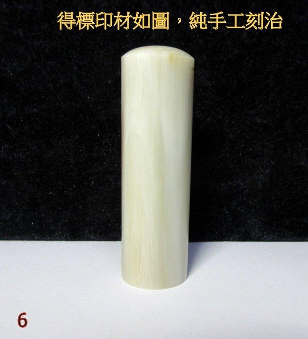 無二齋手工刻印--6頂級赤牛角6分圓章 牛奶白