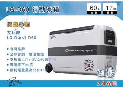   MyRack   艾比酷 行動冰箱 LG-D60 保固2年 雙槽雙溫控 LG壓縮機 車用冰箱