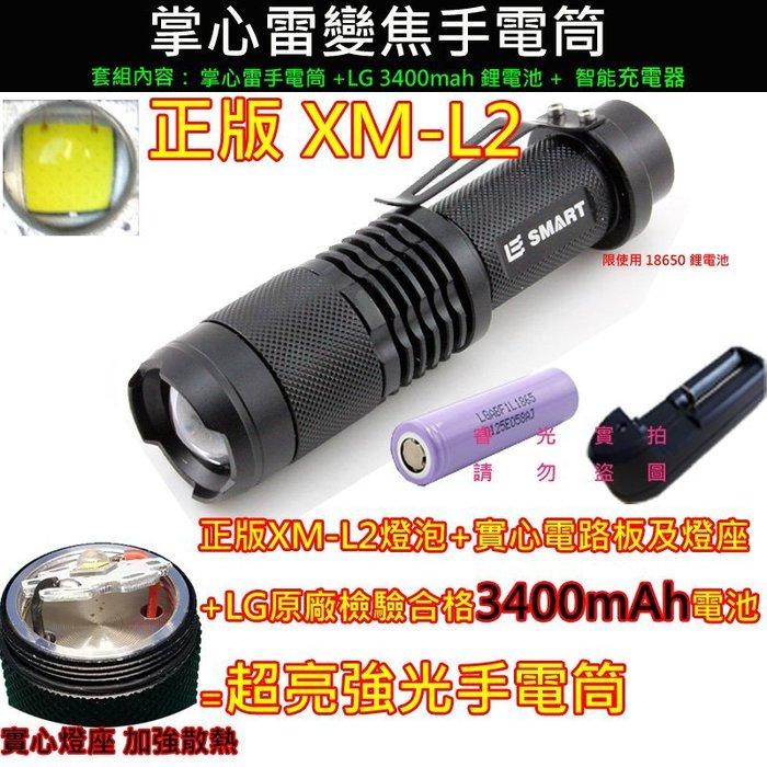 XM- L2 LED掌心雷變焦手電筒+LG原廠進口 3400mAh鋰電池+充電器 適合巡邏/騎車/登山/工作照明