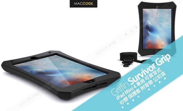 Griffin Survivor CrossGrip iPad mini 4 可肩背式 矽膠 保護套 附背帶 現貨 含稅