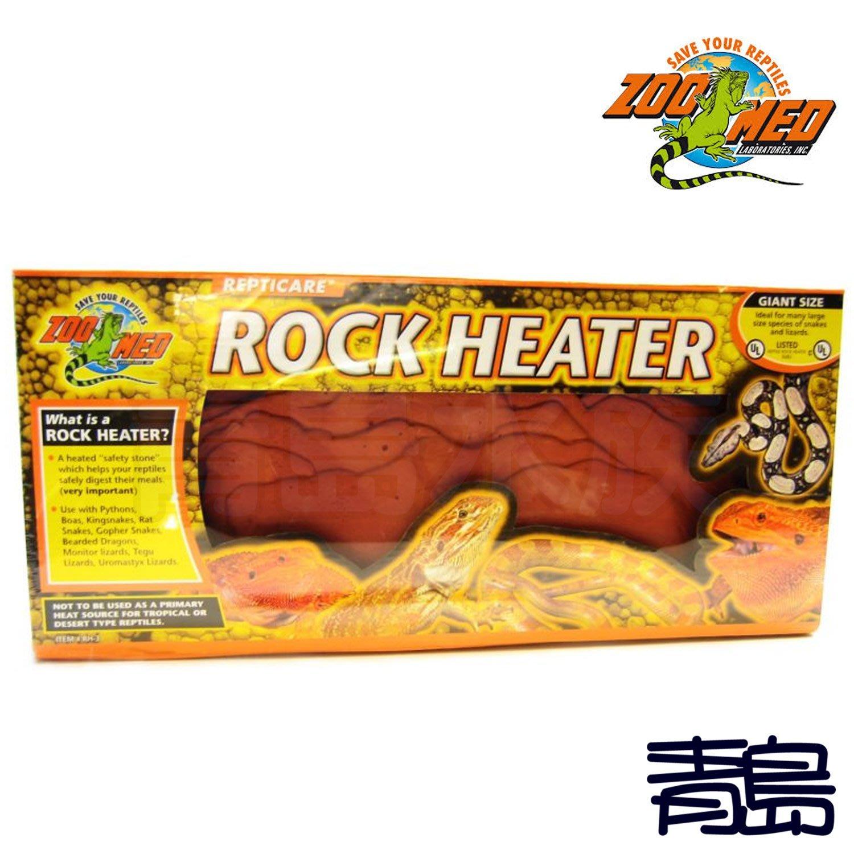 AB。。。青島水族。。。RH-3美國ZOO MED-保溫石 加溫 保暖 取暖 兩棲 爬蟲 陸龜 烏龜 蜥蜴 蛇==L