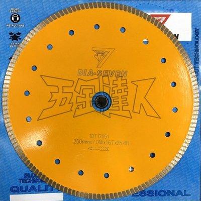 【五金達人】DIA-SEVEN鑽石七號 10英吋超利鑽石鋸片/切片/切割片