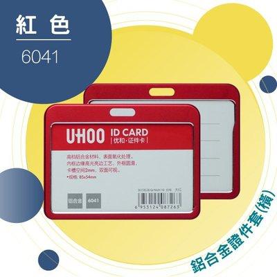 【勁媽媽】UHOO 6041 鋁合金證件卡套(紅) 證件套 名片套 鍊條 掛繩 工作證 識別證