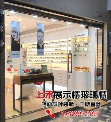 上禾商品櫥-玻璃櫃│展示櫃│手機櫃│精...