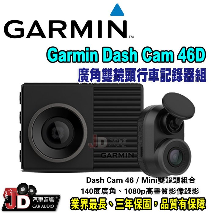 【JD汽車音響】Garmin Dash Cam 46D 廣角雙鏡頭行車記錄器組 140度廣角及1080p高畫質影像錄影。