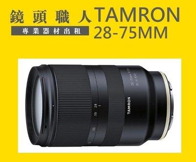 ☆ 鏡頭職人☆ :::: Tamron 28-75MM F2.8 FOR SONY FE A7 A9 出租 師大 板橋