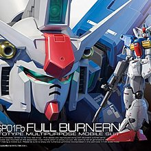 RG 13 1/144 鋼彈 GP-01 Fb Gundam RX-78GP-01 Fb 0083(起標價就是直夠價)