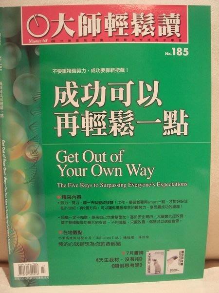 近全新經營管裡雜誌【大師輕鬆讀】第 185 期,無底價!免運費!