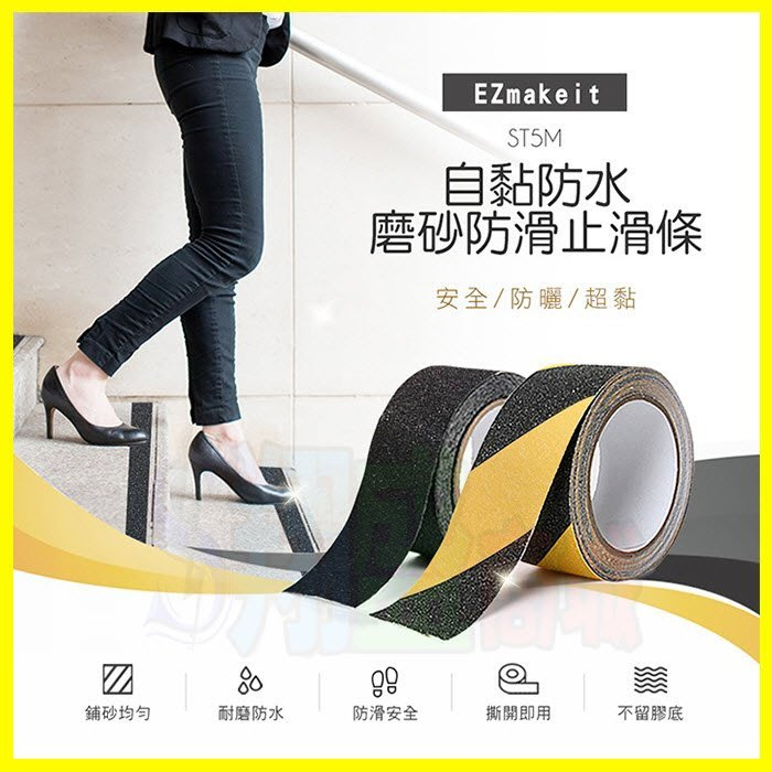 HANLIN EZmakeit-ST5M DIY自黏磨砂防水防滑膠帶/樓梯台階斜坡門檻浴室廚房耐磨止滑條膠布【翔盛】