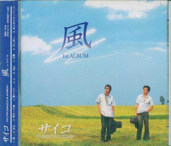 K - The Psychological Moment - 風 Kaze - 日版 - NEW