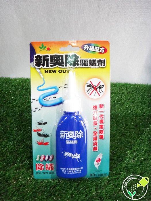 【加點綠】『超值組合價』單次購買2包_新奧除驅蟻劑- 膏狀 ( 80 g )
