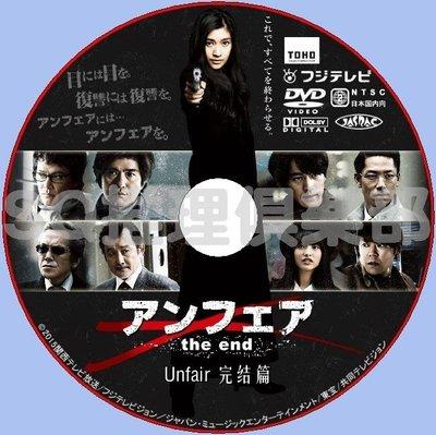 2015最新推理片DVD:Unfair The End 非關正義:完結篇 秦建日子DVD