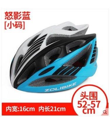 山地騎行一體成型大碼男女公路頭盔xx2266