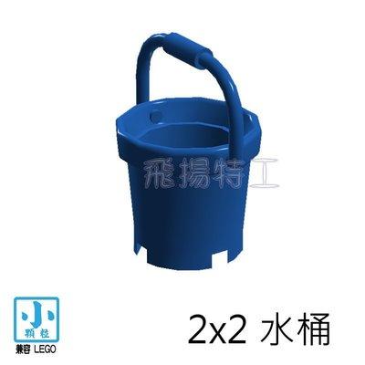【飛揚特工】小顆粒 積木散件 物品 SRE202 水桶 2x2 (非LEGO,可與樂高相容)