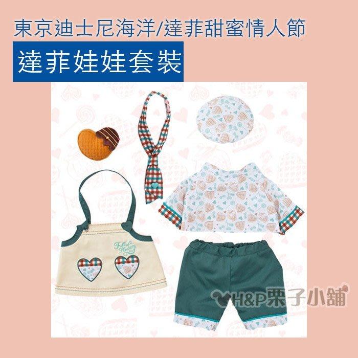 現貨 Duffy 達菲 雪莉玫 傑拉托尼 史黛拉兔 娃娃 衣服 無包裝紙板 情人節 東京迪士尼海洋[H&P栗子小舖]