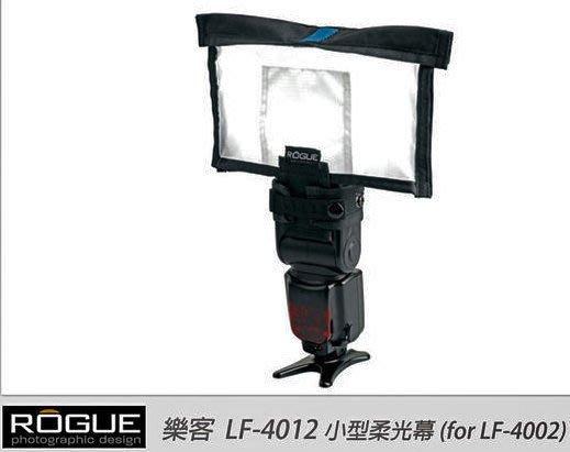 呈現攝影-Rogue 美國樂客 LF-4012 小型柔光幕 可折式反光板LF-4002專用 閃光燈 柔光罩 600EX