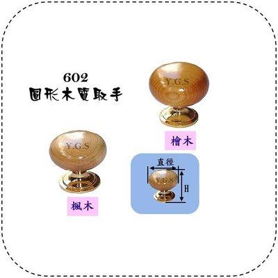 Y.G.S~取手五金~602圓形木質取手/櫥櫃取手 (含稅)
