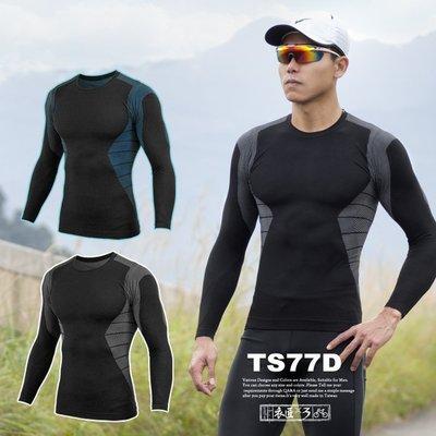 《衣匠》速乾彈性電腦圓織技術 男運動長袖緊身衣 運動上衣 ﹝TS77D﹞