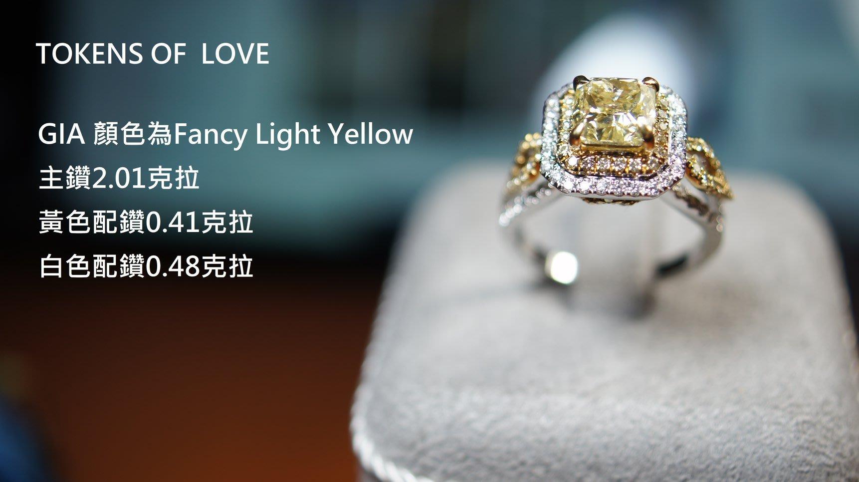 GIA 黃色彩鑽2.01克拉 Fancy light yellow