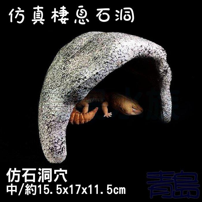 YU。。。青島水族。。。B02仿真棲息石洞 爬蟲棲息屋 仿石棲息石洞 躲藏 山洞 兩棲 烏龜 陸龜 守宮==仿石洞穴/中