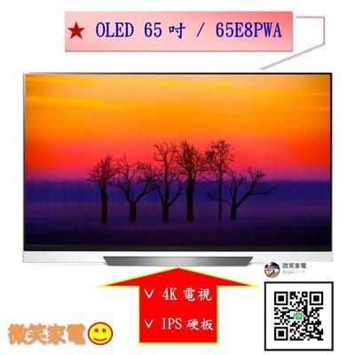 【微笑家電】《享優惠》LG OLED 4K電視 OLED65E8PWA / OLED65C8PWA
