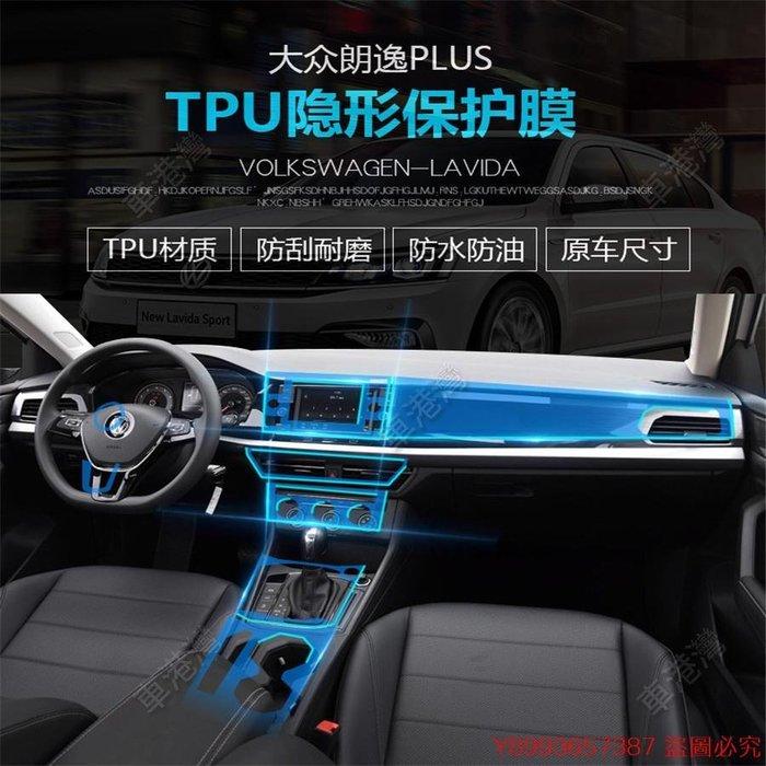 福斯朗逸pLus內飾膜車衣透明tpu中控臺排擋儀表屏幕車門