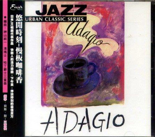 【音橋降價】悠閒時刻--慢板咖啡香  / 湯姆士哈丁爵士三重奏 / EN066