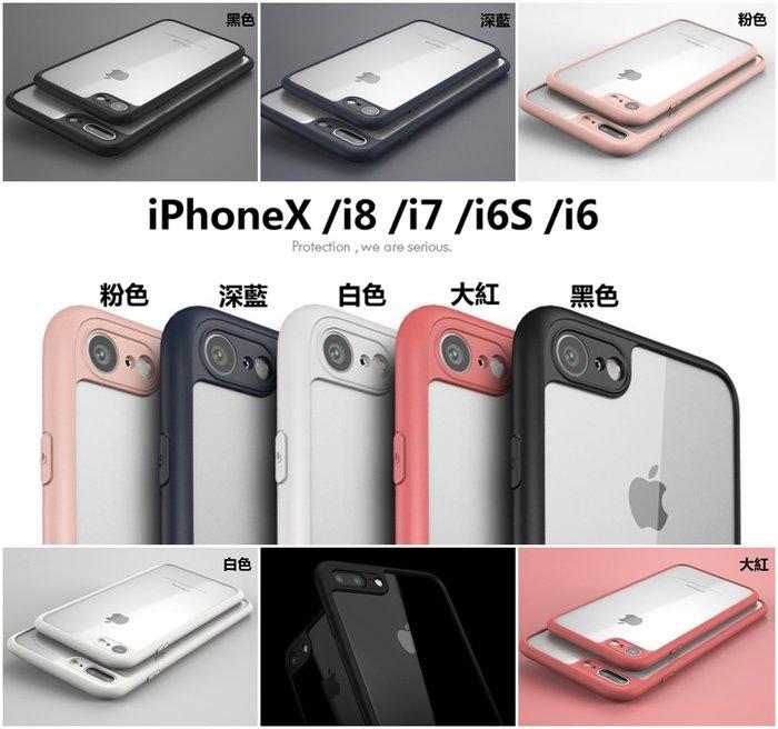 P17 iPhoneX超薄全包覆 iPhone8 iPhone7 iPhone6S手機殼 保護套 手機套 保護殼 i8