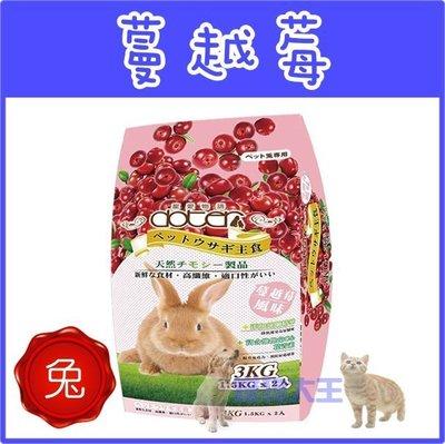 **貓狗大王**寵愛物語-寵愛兔主食3kg《共有3種可選擇》添加木瓜酵素、挑嘴兔專用飼料 ,內含2小包,保存方便!
