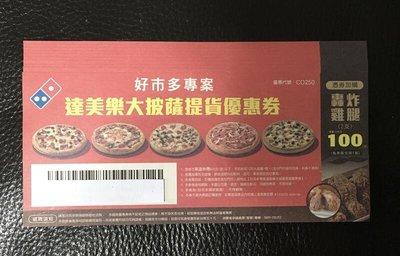 達美樂大披薩提貨優惠券 12吋兌換券 現貨當天出