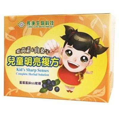 【seven健康小舖】【長庚生技 兒童明亮複方QQ軟糖(20粒/盒)】葉黃素.山桑子,藍莓風味