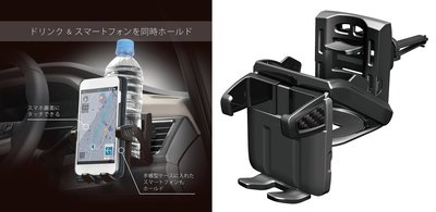 CARMATE 筆記型手機杯架黑 DZ477