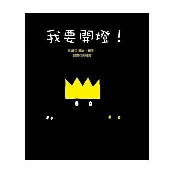 【大衛】青林/繪本:我要開燈!(小公主...