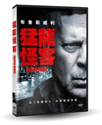 『DINO影音屋』18-10【全新正版-電影-猛龍怪客-DVD-全1集1片裝-布魯斯威利、文森唐諾佛利歐】