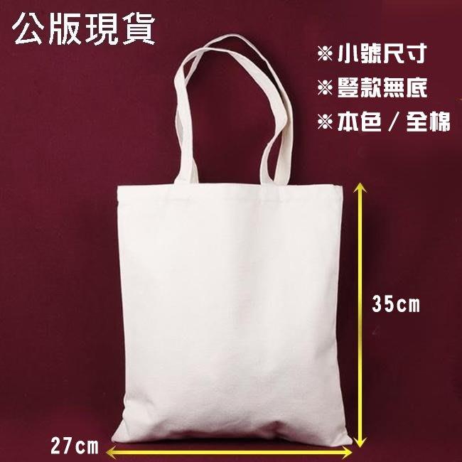 客製化 胚布袋 小號27*35 帆布袋 訂製 空白袋 蝶古巴特 手提袋 購物袋 環保袋【S33002201】塔克玩具
