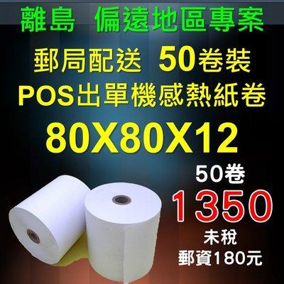 可刷卡,離島專案,新品上市, 50卷1350, 最強超級黑度TOP1的POS芔單機熱感應感熱紙卷80X80X12