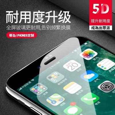 康寧5D iPhone 6 6S 7 8 plus全玻璃保護貼 滿版玻璃貼 鋼化玻璃貼 玻璃膜 全膠滿版玻璃貼