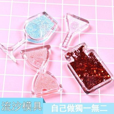 S.C模具 流沙瓶 香水瓶 沙漏 矽膠模具 翻糖模具 黏土模具 AB膠 水晶膠 滴膠 uv膠 環氧樹脂模 黏土 奶油土