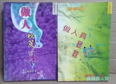 做人秘笈and做人真艱難(增修版),楊牧谷著作,更新資源有限公司1999年出版