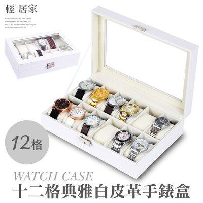 十二格經典皮革手錶盒-簡約白 12格收納盒 展示盒收藏盒首飾品盒項鍊珠寶盒 石英錶 情侶對錶男錶女錶名錶-輕居家2012